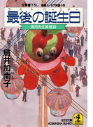 最後の誕生日(ラスト・バースデー)~満月先生推理袋~(光文社文庫)