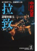 拉  致~遊撃刑事(ショート・デカ)5~(光文社文庫)