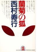 蘭菊の狐(光文社文庫)