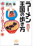 ラーメン王国の歩き方~読まずに食えるか~(知恵の森文庫)