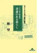 リンボウ先生の書斎のある暮らし~知のための空間・時間・道具~(知恵の森文庫)