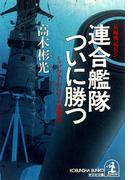 連合艦隊ついに勝つ~ミッドウェーからレイテ海戦まで~(光文社文庫)