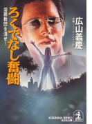 ろくでなし奮闘~淫邪教団を潰せ!~(光文社文庫)