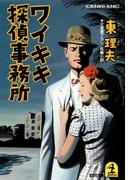 ワイキキ探偵事務所(光文社文庫)