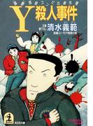 Y殺人事件~躁鬱探偵コンビの事件簿5~(光文社文庫)
