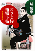 若さま侍捕物手帖(光文社文庫)