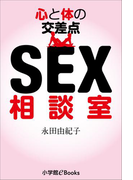心と体の交差点 SEX相談室(イランイラン文庫)
