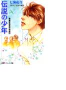 パレット文庫 秀麗学院高校物語25 伝説の少年(パレット文庫)