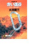 赤い溪谷―顔のない刑事・追跡行(祥伝社文庫)