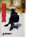 悪党課長(祥伝社文庫)