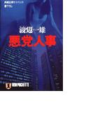 悪党人事(祥伝社文庫)