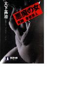 悪魔の女(祥伝社文庫)