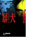 暴犬(あばれデカ)(祥伝社文庫)