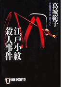 江戸小紋殺人事件(祥伝社文庫)