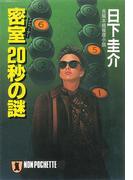 密室(エレベーター)20秒の謎(祥伝社文庫)