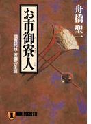 お市御寮人(祥伝社文庫)