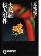 大島紬殺人事件(祥伝社文庫)