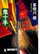 鬼十手(祥伝社文庫)