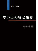 思い出の線と色彩(祥伝社文庫)