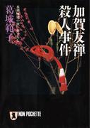 加賀友禅殺人事件(祥伝社文庫)