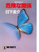 危険な関係(祥伝社文庫)