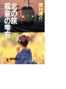 北の旅・殺意の雫石(祥伝社文庫)