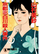 京都北白川殺人事件(祥伝社文庫)