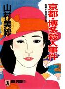 京都・博多殺人事件(祥伝社文庫)