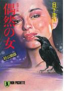 偶然の女(祥伝社文庫)