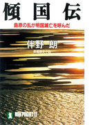 傾国伝――島原の乱が明国滅亡を呼んだ(祥伝社文庫)