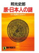 原・日本人の謎――その起源を求めて(祥伝社黄金文庫)