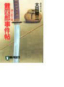鯉四郎事件帖(祥伝社文庫)