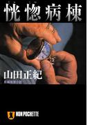 恍惚病棟(祥伝社文庫)