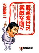 極道渡世の素敵な面々(祥伝社文庫)