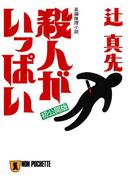 殺人がいっぱい(祥伝社文庫)