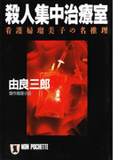 殺人集中治療室(祥伝社文庫)