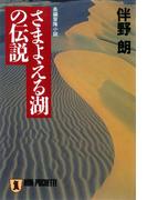 さまよえる湖の伝説(祥伝社文庫)