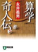 算学奇人伝(祥伝社文庫)
