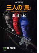 三人の『馬』(祥伝社文庫)