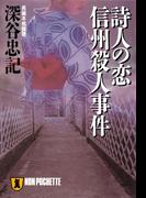 詩人の恋 信州殺人事件(祥伝社文庫)