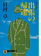 出張の帰途(祥伝社文庫)