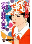 小京都 伊賀上野殺人事件(祥伝社文庫)