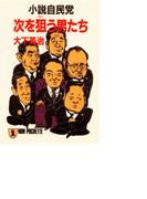小説自民党 次を狙う男たち(祥伝社文庫)