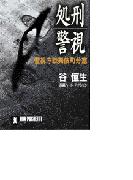 処刑警視(祥伝社文庫)
