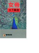 女帝(祥伝社文庫)