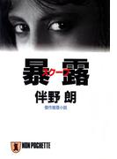 暴露(スクープ)(祥伝社文庫)