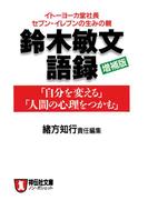 鈴木敏文語録(増補版)(祥伝社黄金文庫)