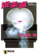 旋条痕(祥伝社文庫)