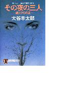 その夜の三人(祥伝社文庫)