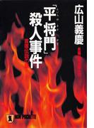 「平将門」殺人事件(祥伝社文庫)